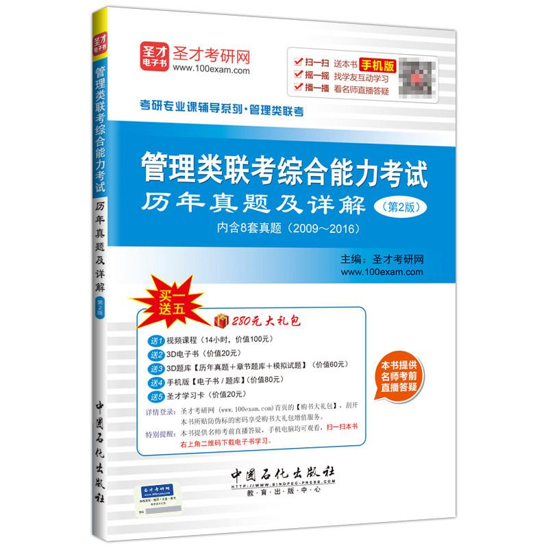 考研管理类联考综合能力考试历年真题及详解(第2版)