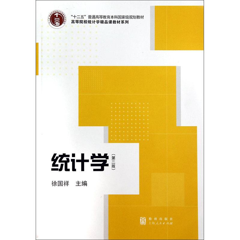 徐国祥《统计学》(第二版)