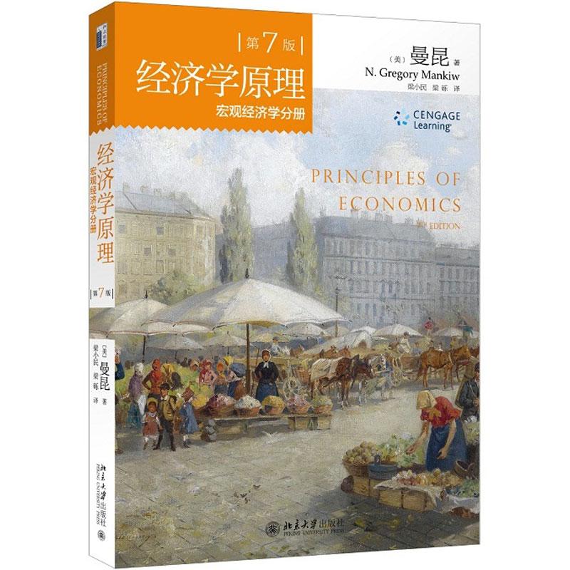 曼昆《经济学原理(宏观经济学分册)》(第7版)