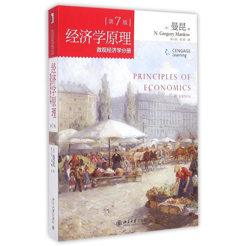 曼昆《经济学原理(微观经济学分册)》(第7版)