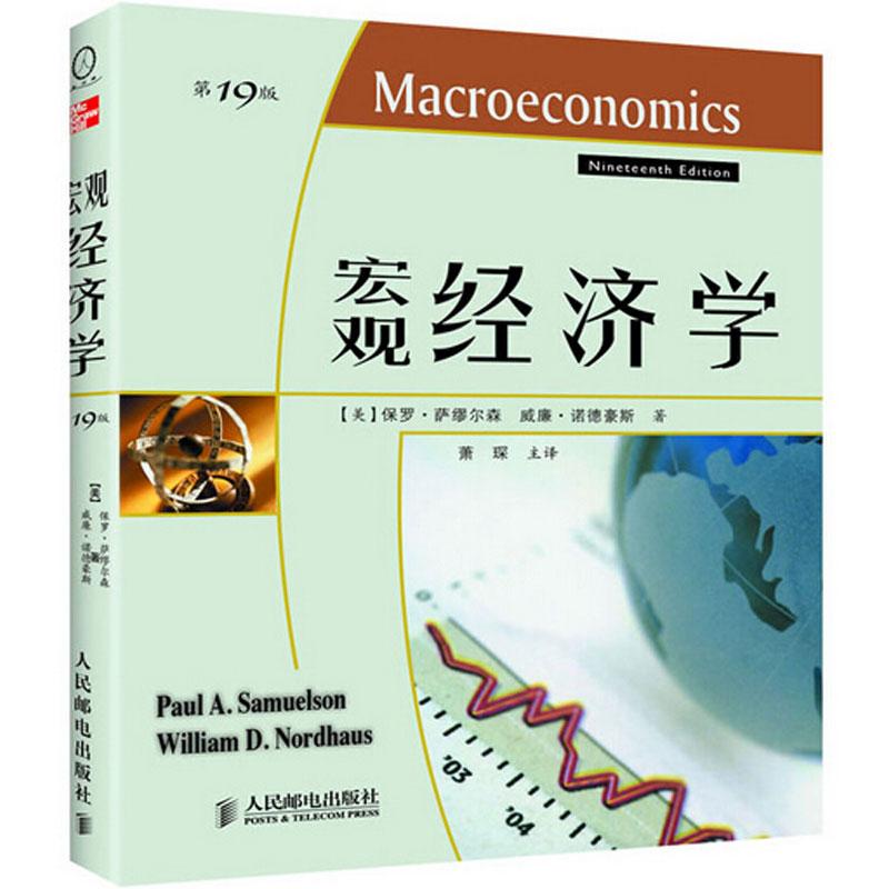 萨缪尔森《宏观经济学》(第十九版)