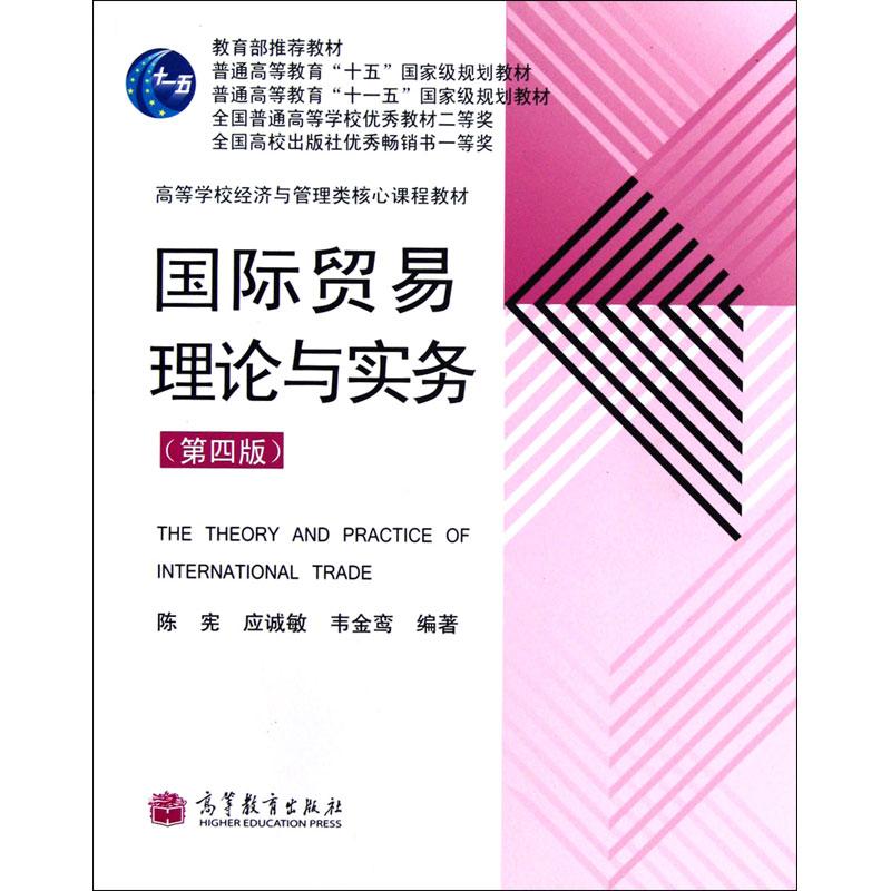 陈宪《国际贸易理论与实务》(第四版)