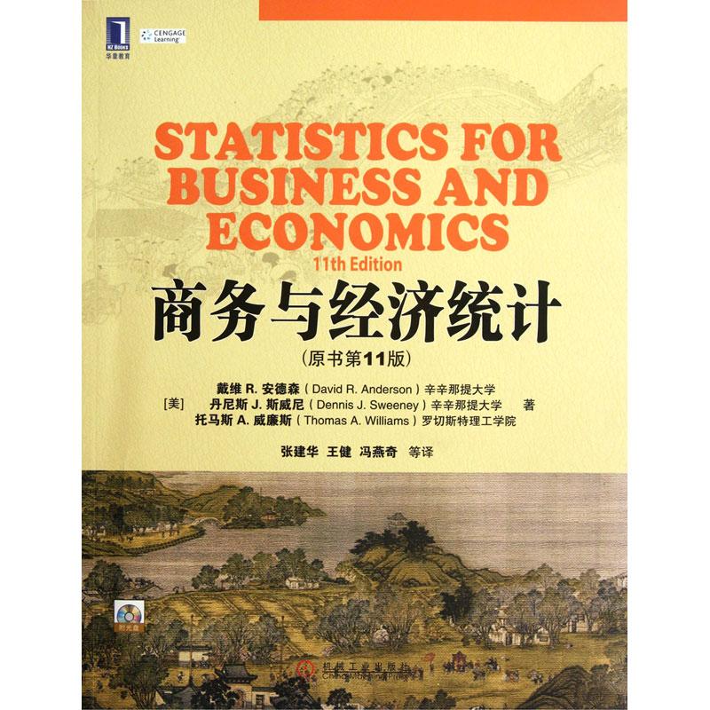 安德森《商务与经济统计》(原书第十一版)