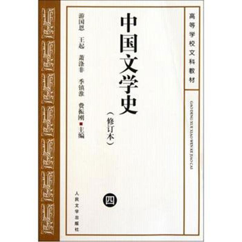 游国恩《中国文学史》(修订本)