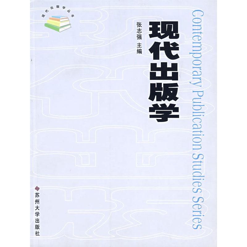 张志强《现代出版学》