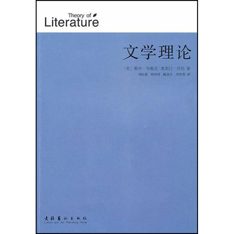 韦勒克《文学理论》