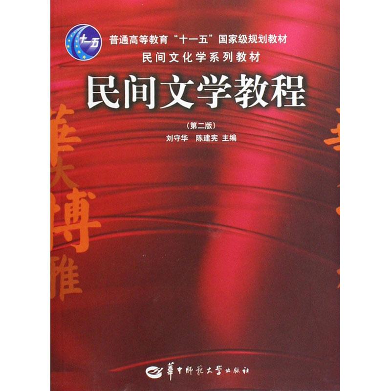 刘守华《民间文学教程》(第二版)