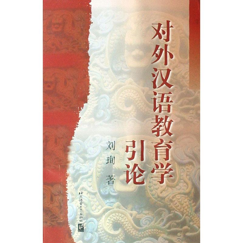 刘珣《对外汉语教育学引论》