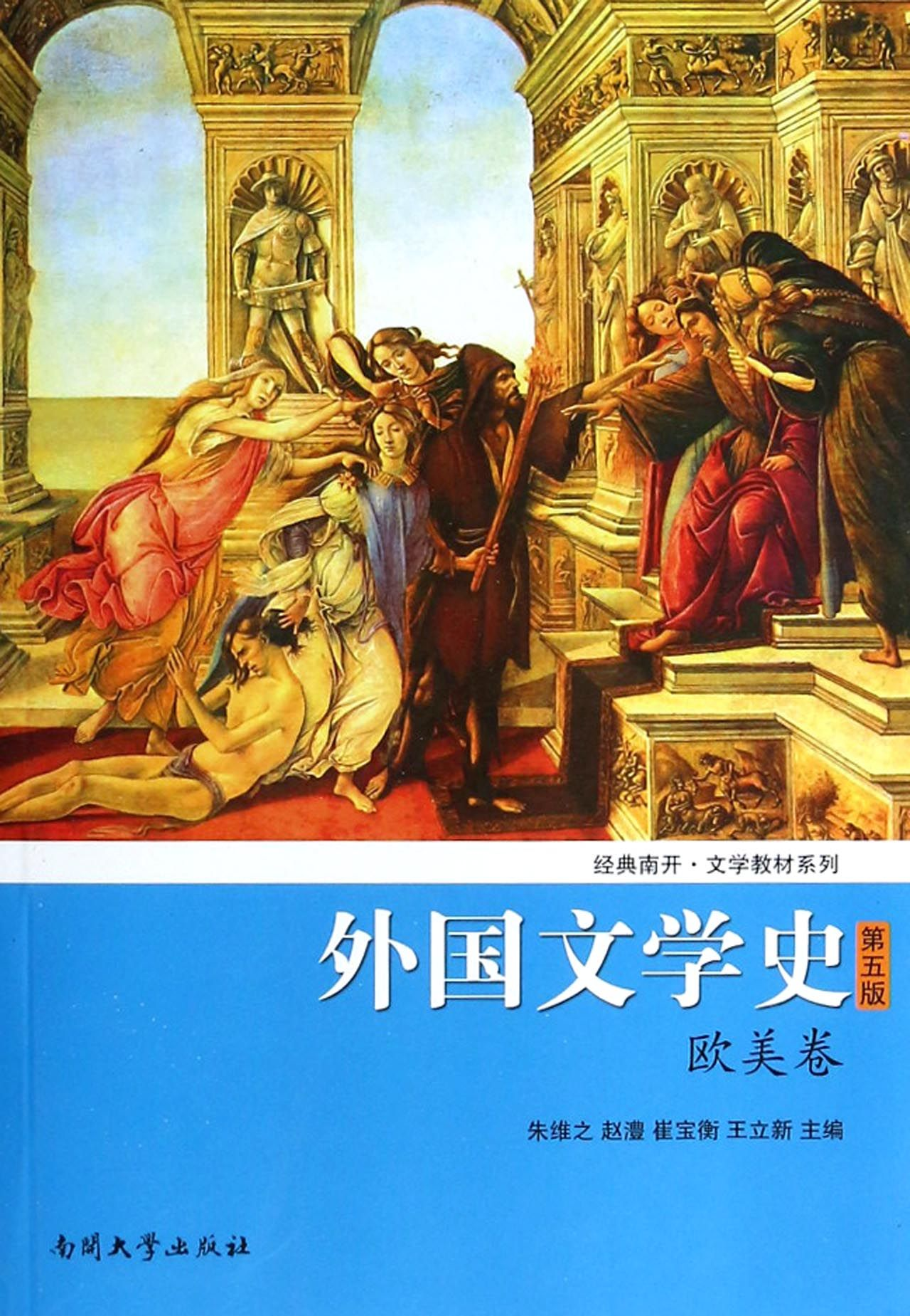 朱维之《外国文学史(欧美卷)》(第五版)