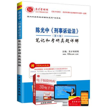 陈光中《刑事诉讼法》(第4版)笔记和考研真题详解