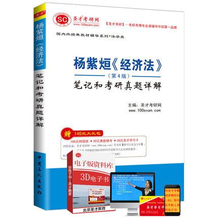 杨紫烜《经济法》(第4版)笔记和考研真题详解