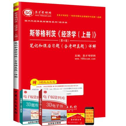 斯蒂格利茨《经济学(上册)》(第4版)笔记和课后习题(含考研真题)详解