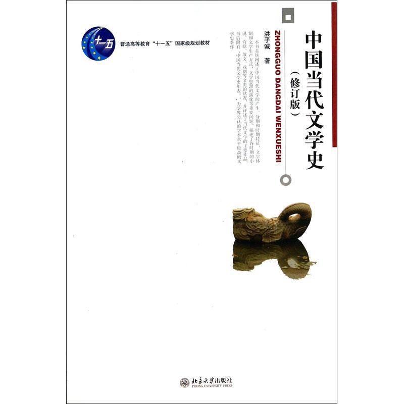 洪子诚《中国当代文学史》(修订版)