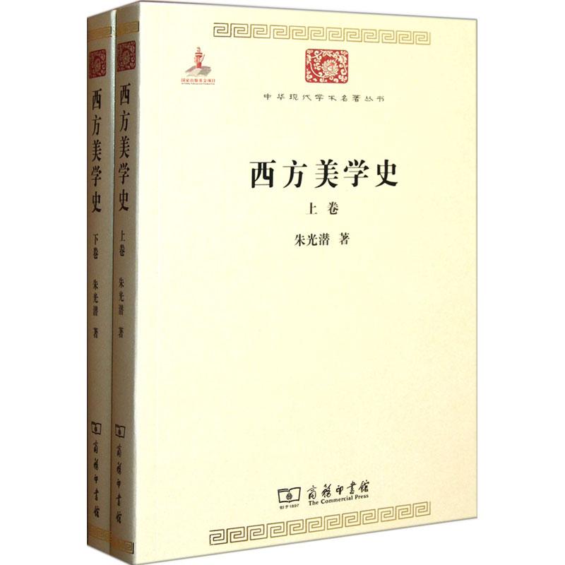 朱光潜《西方美学史》