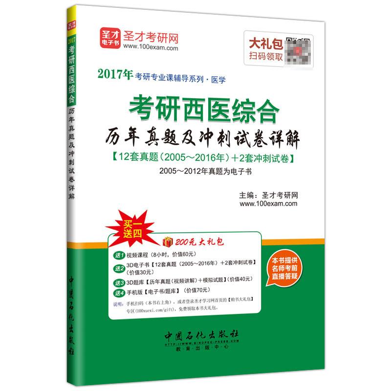 【预售】2017年考研西医综合历年真题及冲刺试卷详解