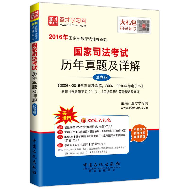 2016年国家司法考试历年真题及详解(试卷版)