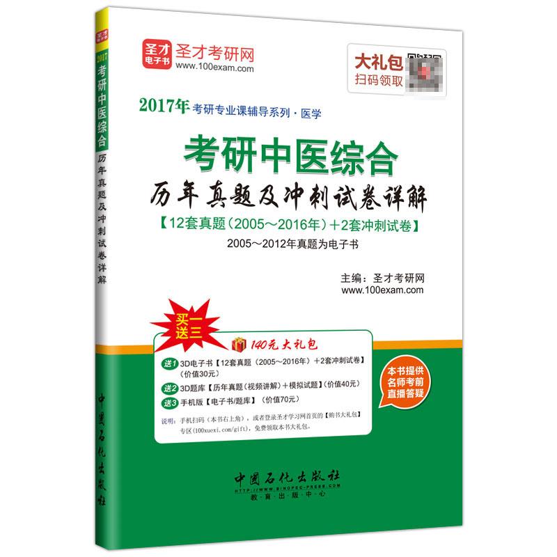 【预售】2017年考研中医综合历年真题及冲刺试卷详解
