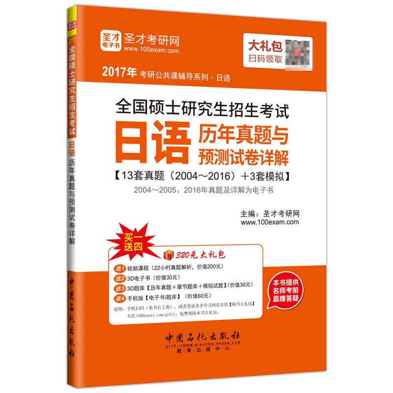 【预售】2017年全国硕士研究生招生考试日语历年真题与预测试卷详解