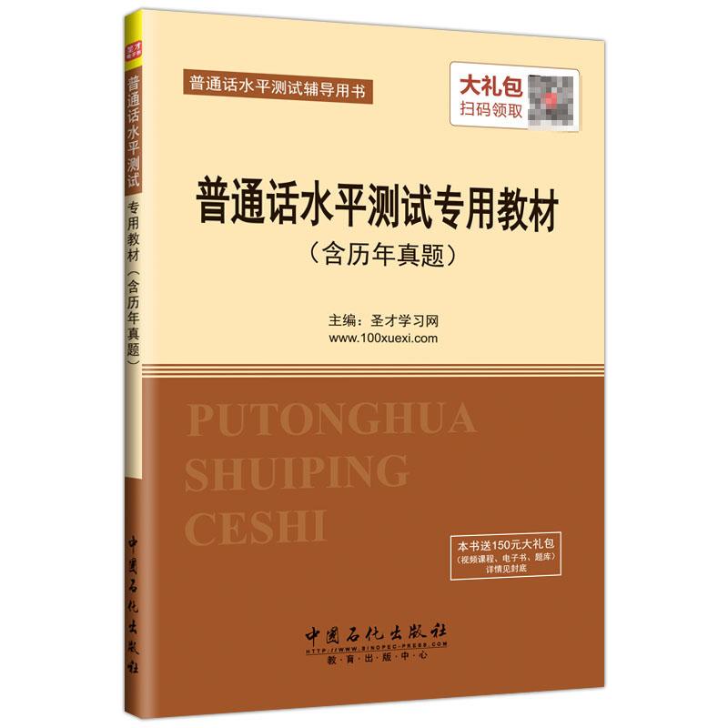 普通话水平测试专用教材(含历年真题)