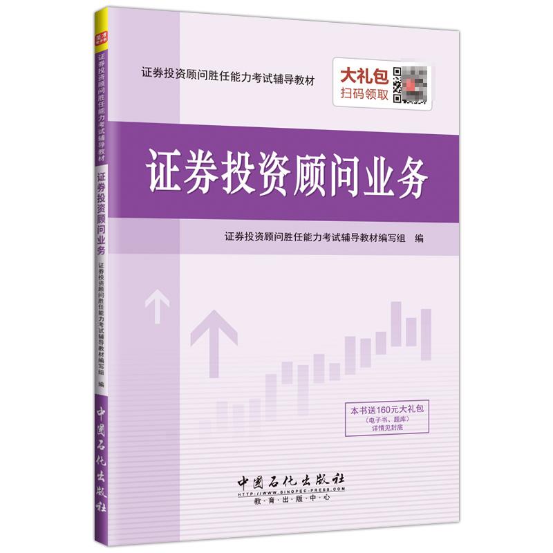 证券投资顾问胜任能力考试辅导教材·证券投资顾问业务