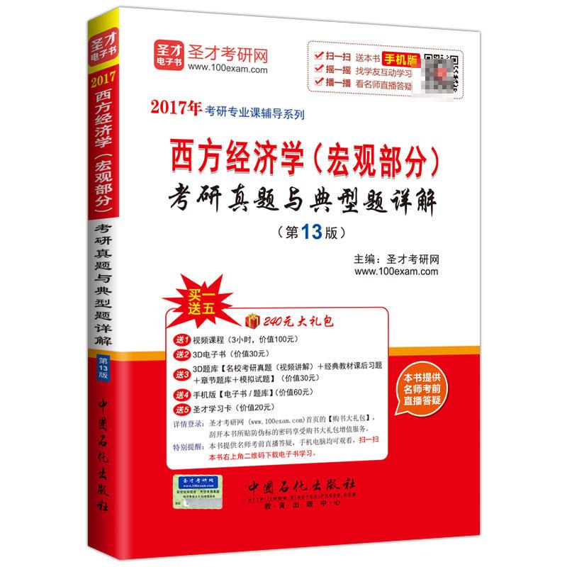 2017年西方经济学(宏观部分)考研真题与典型题详解(第13版)