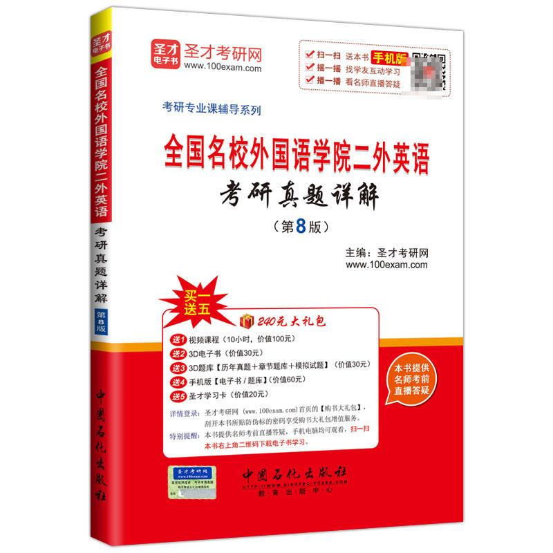 全国名校外国语学院二外英语考研真题详解(第8版)