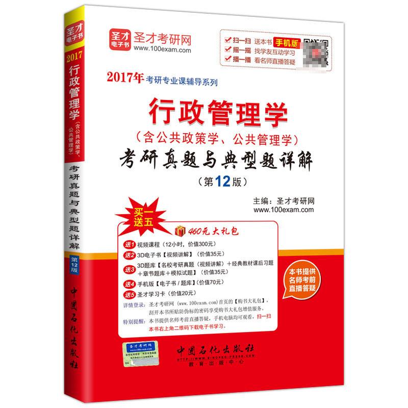 2017年行政管理学(含公共政策学、公共管理学)考研真题与典型题详解(第12版)