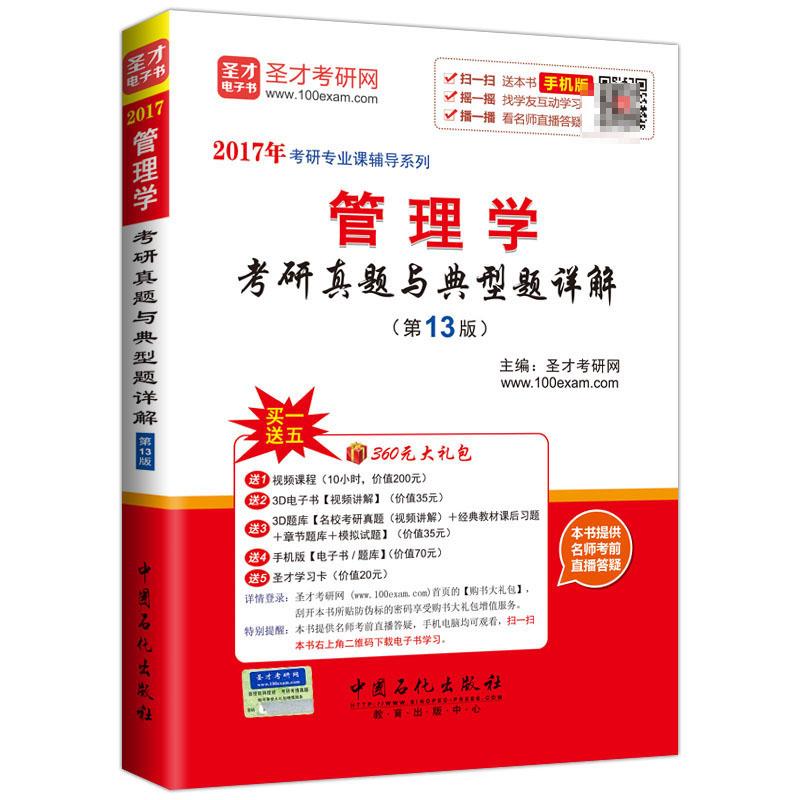 2017年管理学考研真题与典型题详解(第13版)