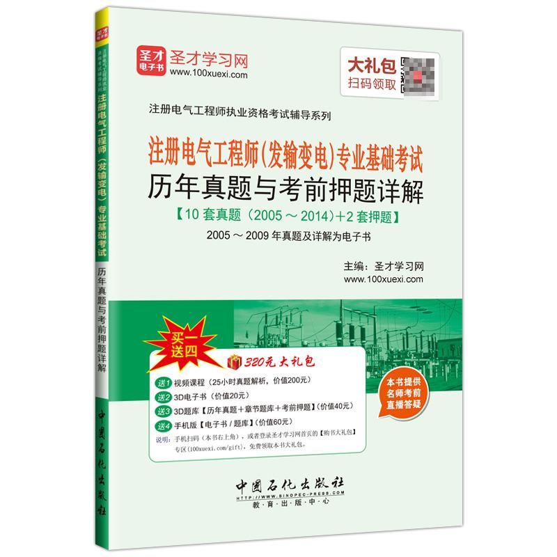 注册电气工程师(发输变电)专业基础考试历年真题与考前押题详解