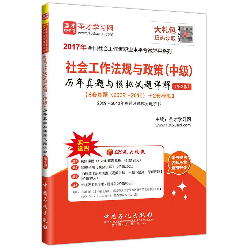 2017年社会工作者-社会工作法规与政策(中级)历年真题与模拟试题详解(第2版)