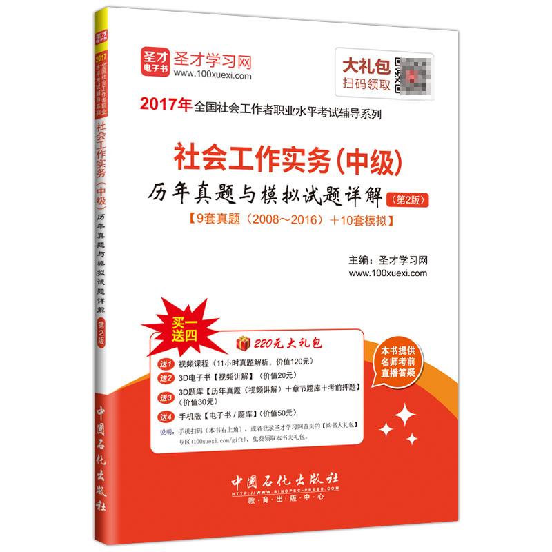 备考2018年社会工作者-社会工作实务(中级)历年真题与模拟试题详解(第2版)