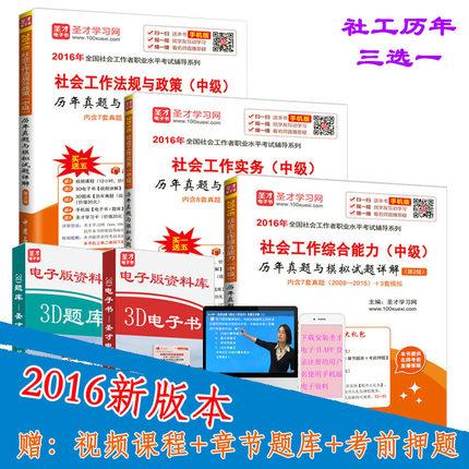 正版包邮三选一 圣才备考2017年社会工作者-中级历年真题与模拟试题第2版