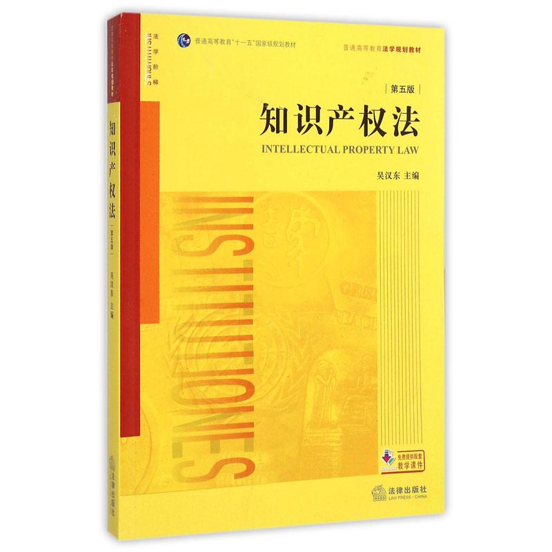 吴汉东《知识产权法》(第五版)