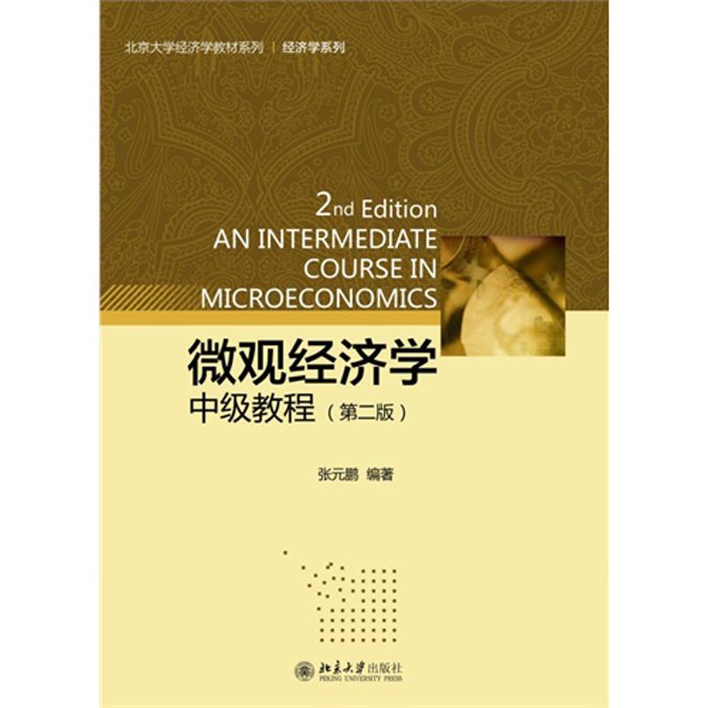 张元鹏《微观经济学》(中级教程)(第二版)