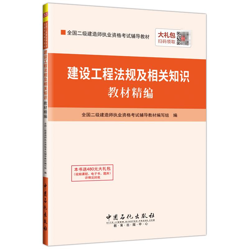 二级建造师-建设工程法规及相关知识教材精编
