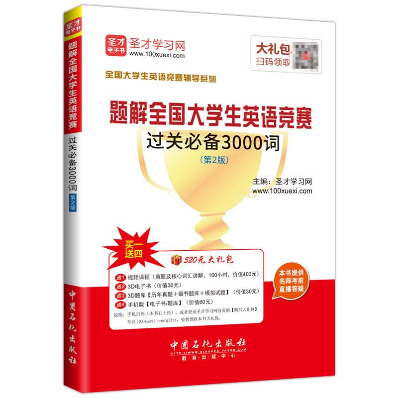 备考2020题解全国大学生英语竞赛过关必备3000词(第2版)