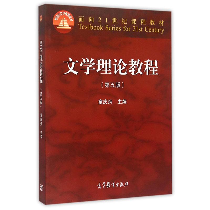 童庆炳《文学理论教程》(第五版)