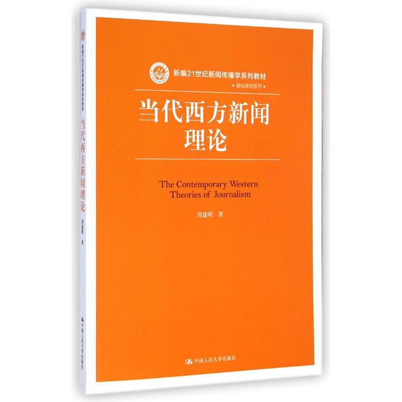 刘建明《当代西方新闻理论》