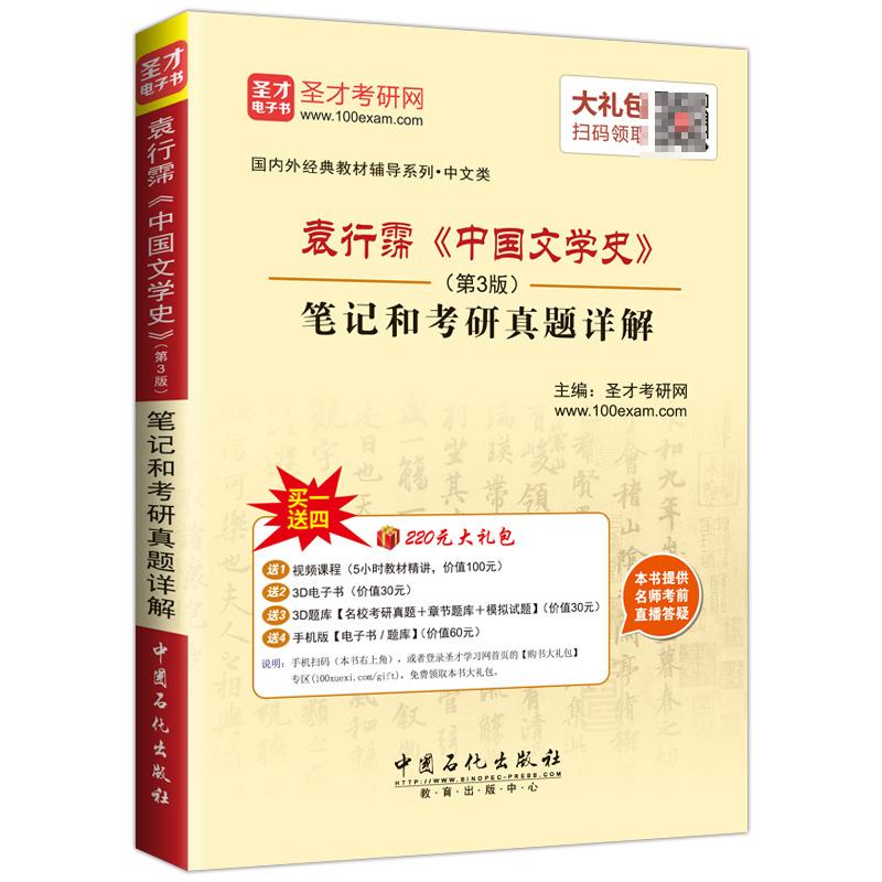 袁行霈《中国文学史》(第3版)笔记和考研真题详解