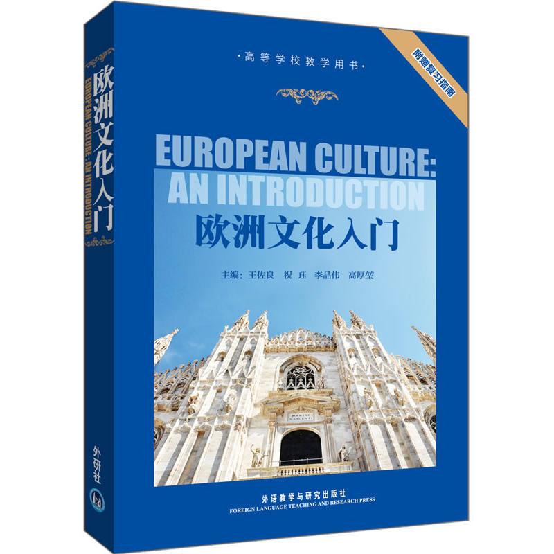 王佐良《欧洲文化入门》