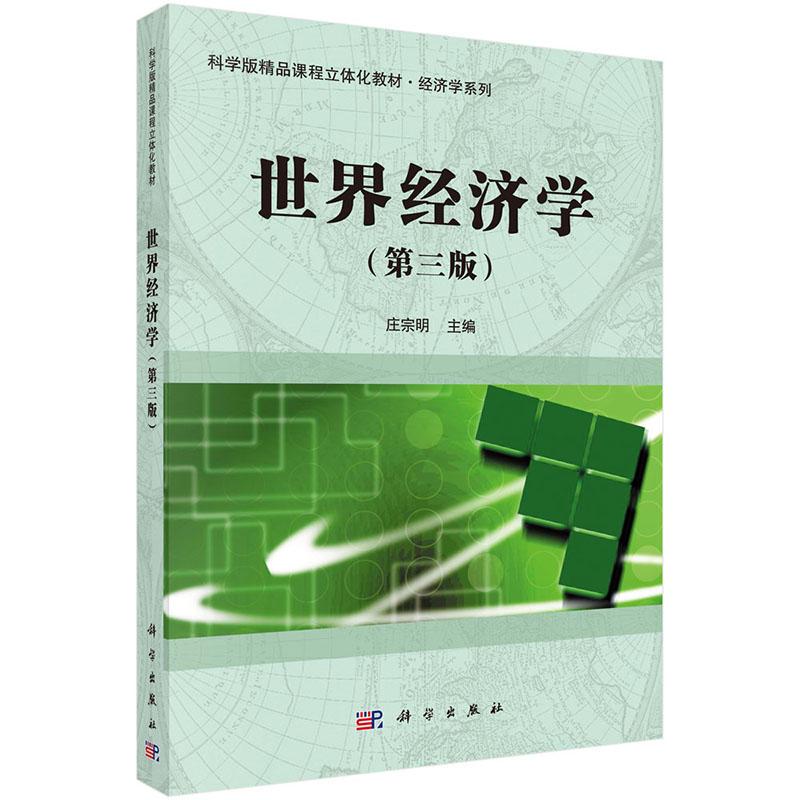 庄宗明《世界经济学》(第三版)
