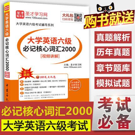 大学英语六级必记核心词汇2000[视频讲解]