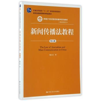 新闻传播法教程(第五版)
