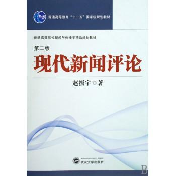 赵振宇《现代新闻评论》