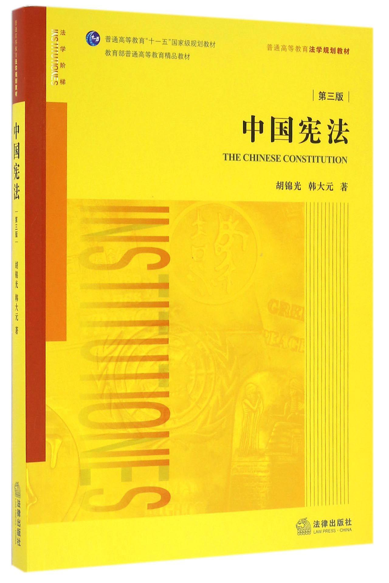 中国宪法(第三版)