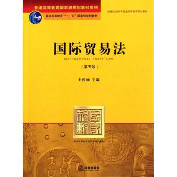 王传丽 国际贸易法