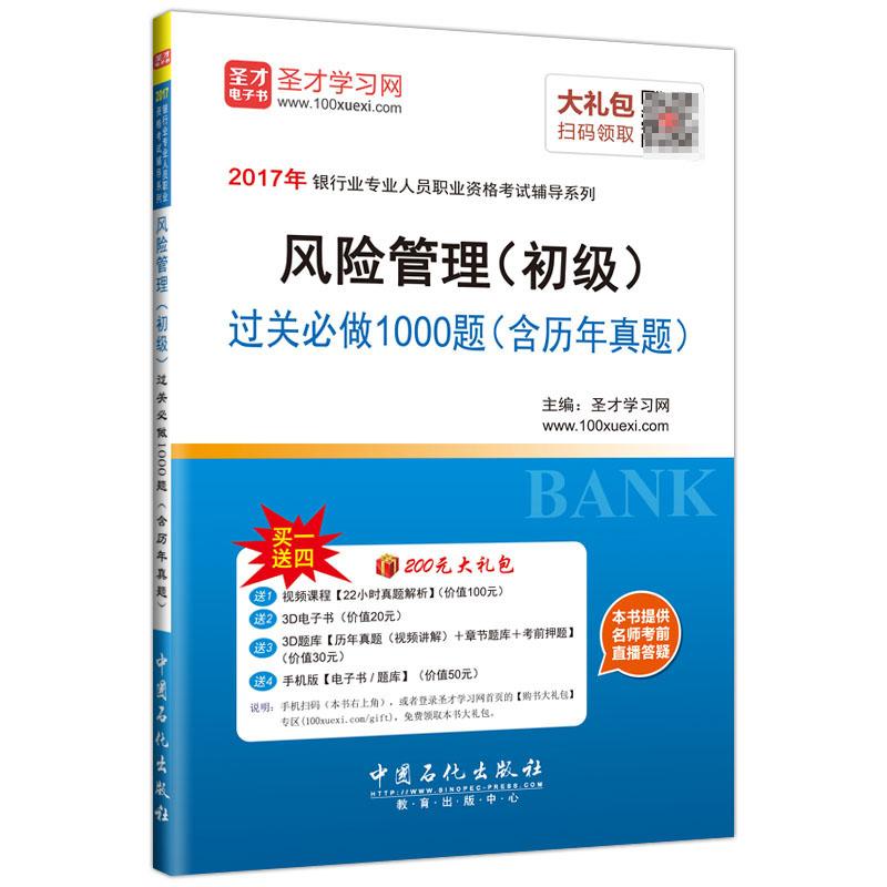 新书预售2017年银行从业-风险管理(初级)过关必做1000题(含历年真题)