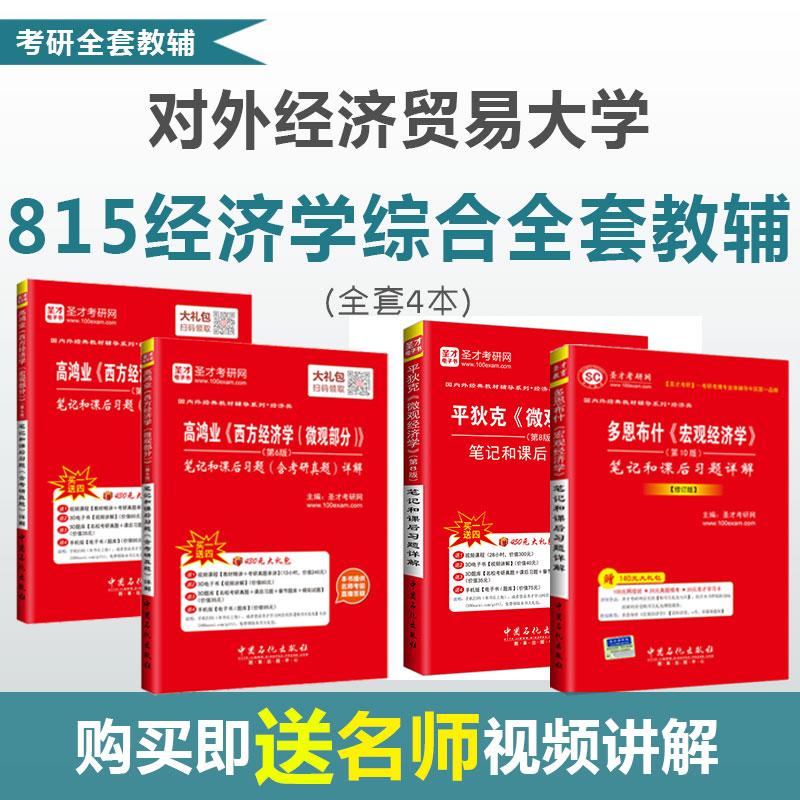 2018年对外经济贸易大学815经济学综合全套教辅资料共四本