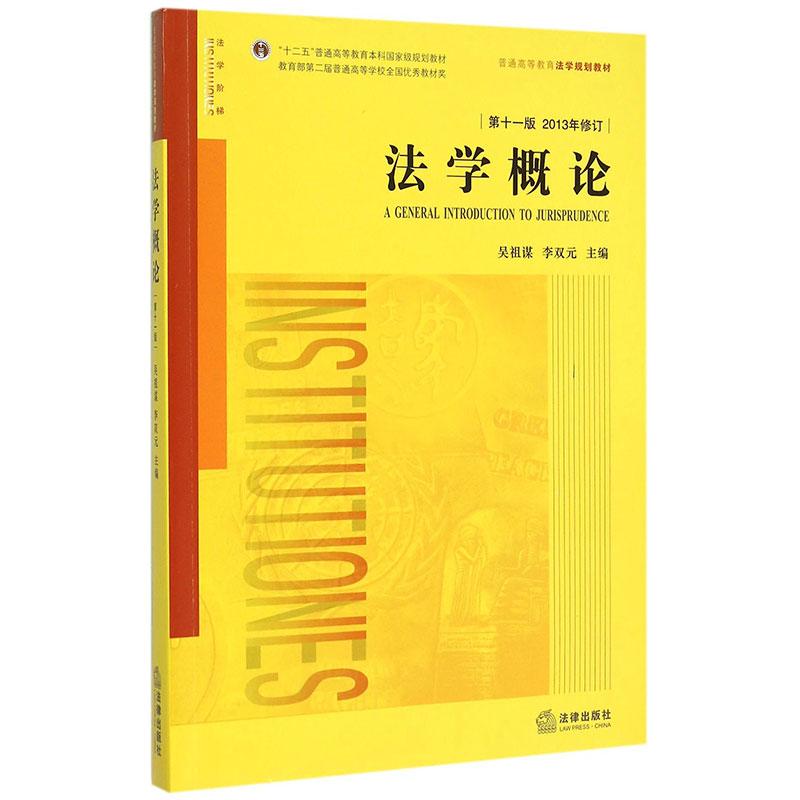 法学概论(第十一版)