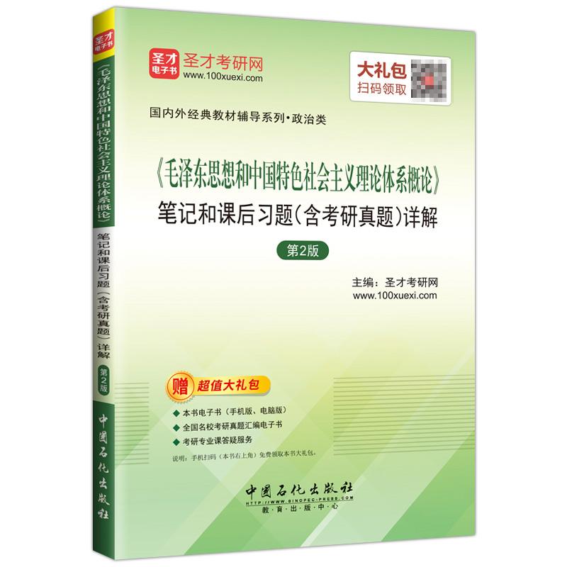 《毛泽东思想和中国特色社会主义理论体系概论》笔记和课后习题(含考研真题)详解(第2版)